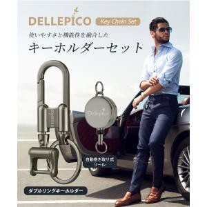 Dellepico キーホルダー リール 付き キーチェーン キーリング メンズ おしゃれ カラビナ タイプ スマートキー 家 自転車 バイク 高級 車 鍵 カギ 亜鉛合金製の画像
