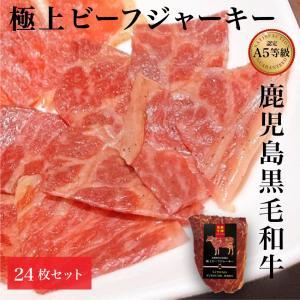 訳あり 黒毛和牛を使った新触感ビーフジャーキー 15枚セット|komachi-k