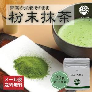 【抹茶】20g お茶/ 嬉野茶/ 人気/ 美容/ 粉末/ こだわり/ komachi-k
