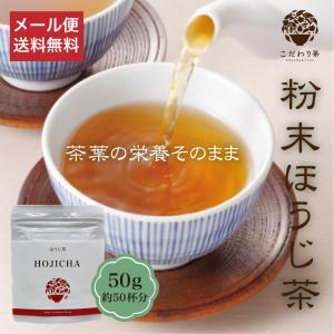 ほうじ茶 30g  お茶/ 嬉野茶/ 人気/ 美容/ 粉末/ こだわり  komachi-k