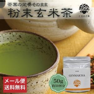 【玄米茶】/ お茶/ 嬉野茶/人気/ 便秘改善/ 美容師/ こだわり/ 粉末/ お茶ご飯/ 健康/ 緑茶/カテキン/おすすめ komachi-k