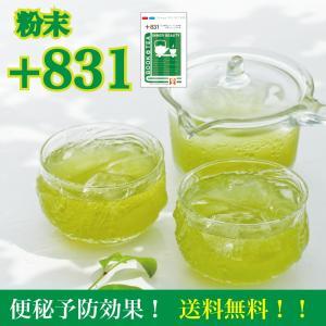 【+831(プラスヤサイ)】20g/ お茶/ 嬉野茶/ 人気/ 美容/ こだわり/ komachi-k