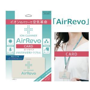 Air Revo エアレボカード 【代引き不可】 日本製 空気清浄機 抗菌 抗ウイルス 消臭効果 花粉除去 首掛けタイプ ネクストラップ付属 ギフト|komachi-k