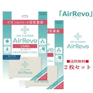 【2枚セット】Air Revo エアレボカード 【代引き不可】 日本製 抗菌 抗ウイルス 消臭効果 花粉除去 首掛けタイプ ネクストラップ付属|komachi-k