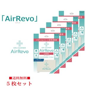 【5枚セット】Air Revo エアレボカード 【代引き不可】 日本製 抗菌 抗ウイルス 消臭効果 花粉除去 首掛けタイプ ネクストラップ付属|komachi-k