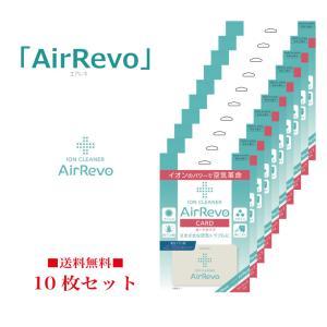 【10枚セット】Air Revo エアレボカード 【代引き不可】 日本製 抗菌 抗ウイルス 消臭効果 花粉除去 首掛けタイプ ネクストラップ付属|komachi-k
