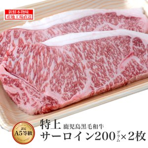 鹿児島黒毛和ン牛特上サーロイ 200g x 2枚/鹿児島 ステーキ サーロイン 牛肉 焼肉 贈答  高級 特上 誕生日 結婚記念 記念(kagoshimabeef)|komachi-k