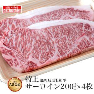 鹿児島黒毛和牛特上サーロイン 200g x 4枚/鹿児島 ステーキ サーロイン 牛肉 焼肉 贈答  高級 特上 誕生日 結婚記念 記念(kagoshimabeef)|komachi-k