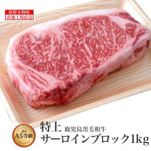 鹿児島黒毛和牛特上サーロインブロック 1kg /鹿児島 薩摩 ステーキ サーロイン 牛肉 焼肉 贈答  高級 特上 誕生日 結婚記念 記念(kagoshimabeef)|komachi-k