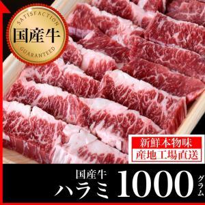 国産牛 ハラミ 1kg(500g×2) /鹿児島 国産 薩摩 ハラミ ホルモン 内臓 牛肉 ビーフ 焼肉 贈答 (kagoshimabeef) komachi-k