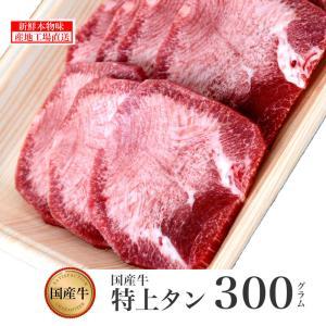 国産牛 特上タン 300g /鹿児島 国産 薩摩 タン 特上 バーベキュー 牛肉 ビーフ 焼肉 贈答 高級  誕生日 結婚記念 記念(kagoshimabeef) komachi-k
