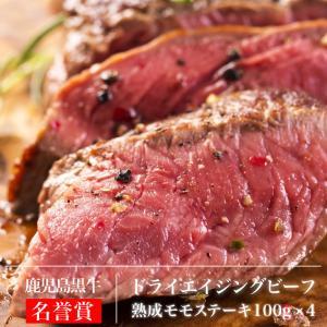 熟成肉 鹿児島黒牛熟成肉 ドライエイジングビーフ 加熱用モモステーキ 100g × 4枚 +ゆず胡椒/ 熟成肉 和牛(kagoshimabeef)|komachi-k