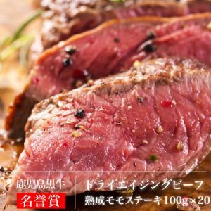 熟成肉 鹿児島黒牛熟成肉 ドライエイジングビーフ 加熱用モモステーキ 100g × 20枚 +ゆず胡椒/ 熟成肉 和牛(kagoshimabeef)|komachi-k