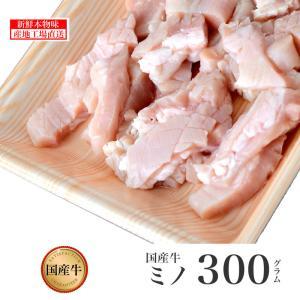 国産牛 ミノ 焼肉用 300g /鹿児島 国産 薩摩 ミノ バーベキュー 牛肉 ビーフ 焼肉 贈答 誕生日 結婚記念 記念(kagoshimabeef) komachi-k