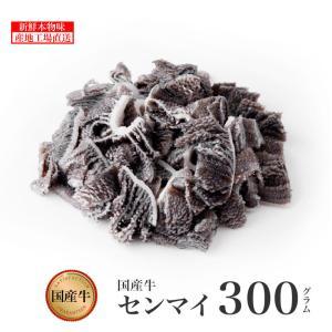 国産牛 センマイ 焼肉用 300g /鹿児島 国産 薩摩 センマイ バーベキュー 牛肉 焼肉 贈答 ...