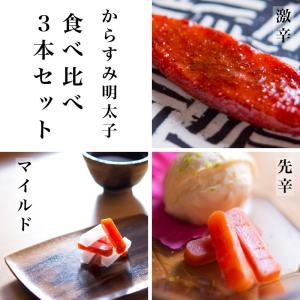 からすみ明太子 食べ比べセット 激辛・先辛・マイルド /めんたいこ からすみ 激辛 明太子|komachi-k