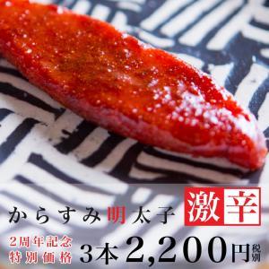 からすみ明太子 激辛 2周年記念特別3本セット /からすみ/めんたいこ/明太子/珍味/送料無料|komachi-k