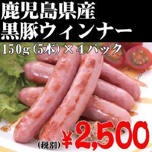 黒豚01/黒豚ウィンナー 150g(5本)×4P 鹿児島 鹿児島県産 黒豚 六白黒豚 しゃぶしゃぶ 父の日 komachi-k