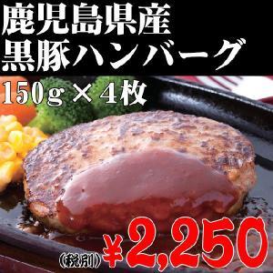 黒豚06/黒豚ハンバーグ 150g×4枚 鹿児島 鹿児島県産 黒豚 六白黒豚 しゃぶしゃぶ 父の日 komachi-k