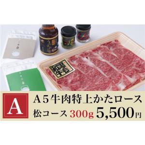 お茶鍋セット【松コース】A5牛肉特上肩ロース300g komachi-k