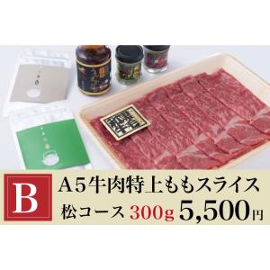 お茶鍋セット【松コース】A5牛肉特上ももスライス300g komachi-k