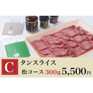 お茶鍋セット【松コース】タンスライス300g komachi-k