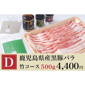 お茶鍋セット【竹コース】鹿児島県産黒豚バラ500g komachi-k