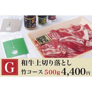 お茶鍋セット【竹コース】鹿児島県産黒毛和牛切り落とし500g komachi-k
