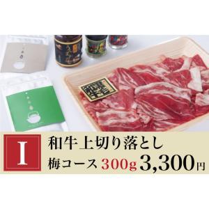 お茶鍋セット【梅コース】鹿児島県産黒毛和牛切り落とし300g komachi-k