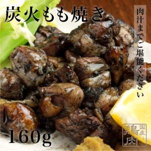 炭火もも焼き 鹿児島産鶏 160g|komachi-k