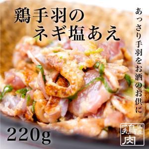 鶏手羽のあっさりネギ塩あえ 鹿児島産鶏 220g|komachi-k