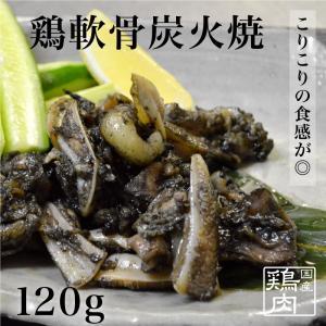 鶏軟骨の炭火焼き 鹿児島産鶏 120g|komachi-k