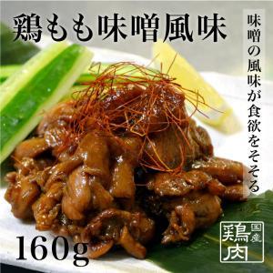 やわらか鶏ももの味噌風味炭火焼き 鹿児島産鶏 160g|komachi-k