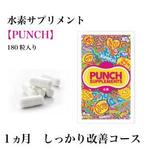 水素カプセル PUNCH 180粒【代引き不可】 サプリ サプリメント 美容 ダイエット 水素 カルシウム|komachi-k