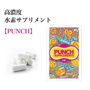 水素カプセル PUNCH 12粒入り【代引き不可】 サプリ サプリメント 美容 ダイエット 水素 カルシウム|komachi-k