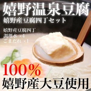 【送料無料】嬉野豆腐使用 湯豆腐4丁セット/嬉野温泉豆腐4丁/ごまだれx1/調理水x4(touhu)