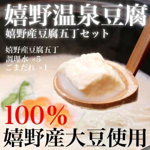 【送料無料】嬉野豆腐使用 湯豆腐5丁セット/嬉野温泉豆腐5丁/ごまだれx1/調理水x5(touhu)