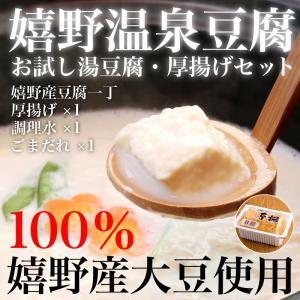 【送料無料】嬉野豆腐使用 お試し湯豆腐・厚揚げセット/嬉野温...