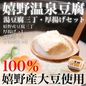 【送料無料】嬉野豆腐使用 湯豆腐3丁・厚揚げセット/嬉野温泉...
