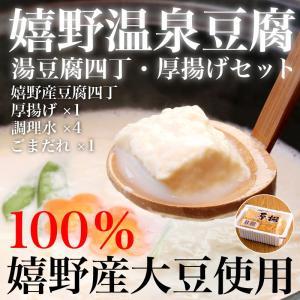 【送料無料】嬉野豆腐使用 湯豆腐4丁・厚揚げセット/嬉野温泉...