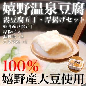 【送料無料】嬉野豆腐使用 湯豆腐5丁・厚揚げセット/嬉野温泉...