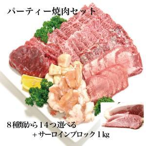 パーティー焼肉セット 8種類の中から14つ選べる+特上サーロインブロック1キロ komachi-k