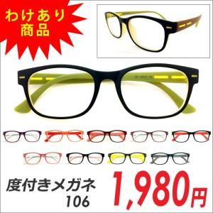 メガネ度付き 106  ウエリントン メガネセット メンズ レディース ユニセックス 近視・遠視・乱視・老眼 PCメガネ度付きブルーライト対応(オプション)