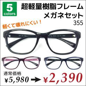 メガネ度付き ウエリントン おしゃれ メガネ激安 安い PCメガネ度付きブルーライト対応(オプション) 度付きメガネ (近視・遠視・乱視・老眼に対応可)
