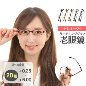 老眼鏡 リーディンググラス シニアグラス CF5028 オーバル レディース メンズ 激安 PCメガネ度付きブルーライト対応(オプション)