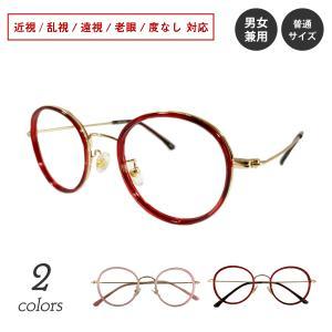 a8d315a775e30 メガネ度付き KK-7503 ボストン 超軽量フレーム ウルテム 丸眼鏡 メンズ レディース 近視 ...