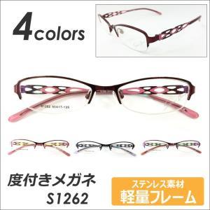 メガネ度付き ステンレスフレーム レディース メガネ激安 安い 鼻パット付き PCメガネ度付きブルーライト対応(オプション) (近視・遠視・乱視・老眼に対応可)