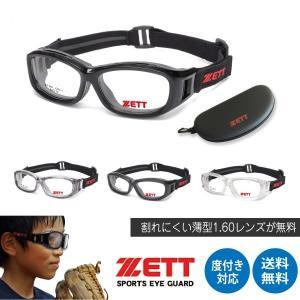 ZETT ゼット ZT-301 度付き 度あり 野球メガネ スポーツ メガネ  子供 ジュニア キッ...