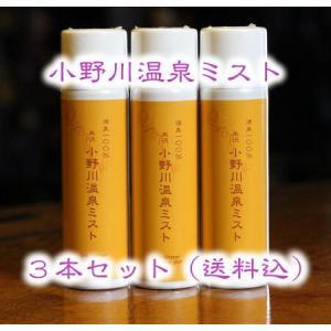 小野川温泉ミスト 3本セット【送料込】|komachinomise