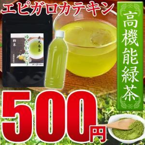 品名:鹿児島茶 ゆたかみどり 高機能緑茶 粉末 名称:ゆたかみどり 粉末 原材料名:緑茶 原料・原産...